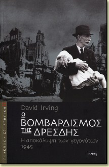 The Bombing of Dresden- Greek