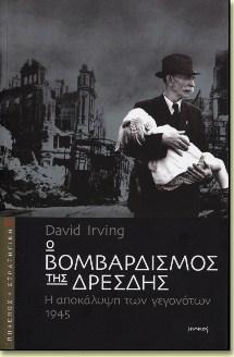 The Bombing of Dresden- Greek